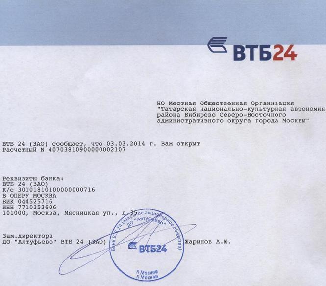 банк втб 24 адреса в москве в свао